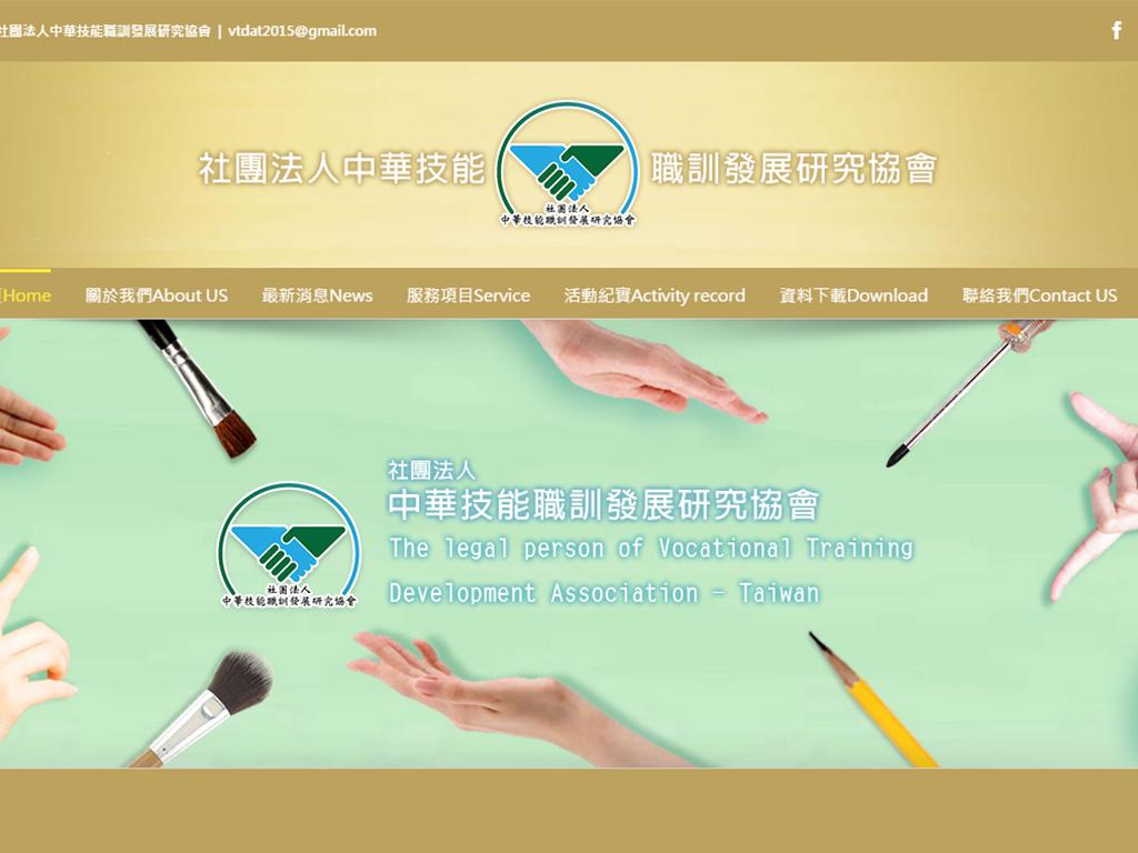 中華技能職訓發展研究協會-RWD響應式網站案例