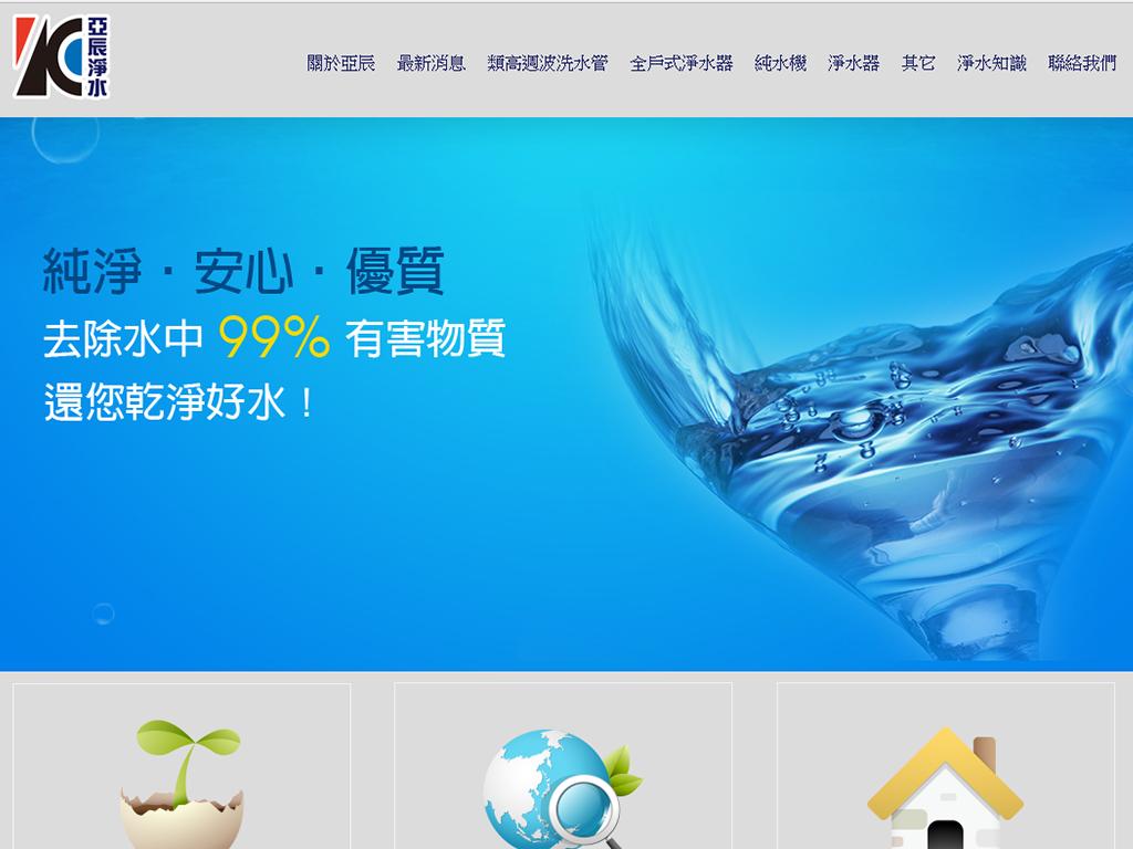 亞辰淨水公司-RWD響應式網站案例