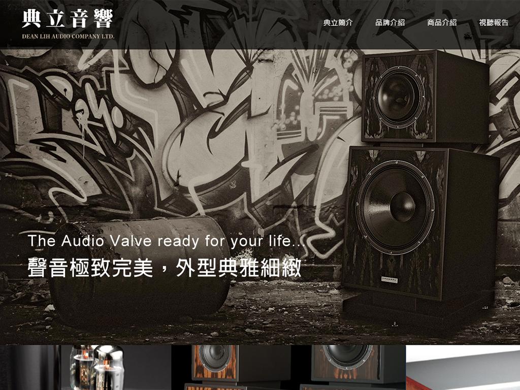 典立音響-RWD響應式網站案例-網站設計