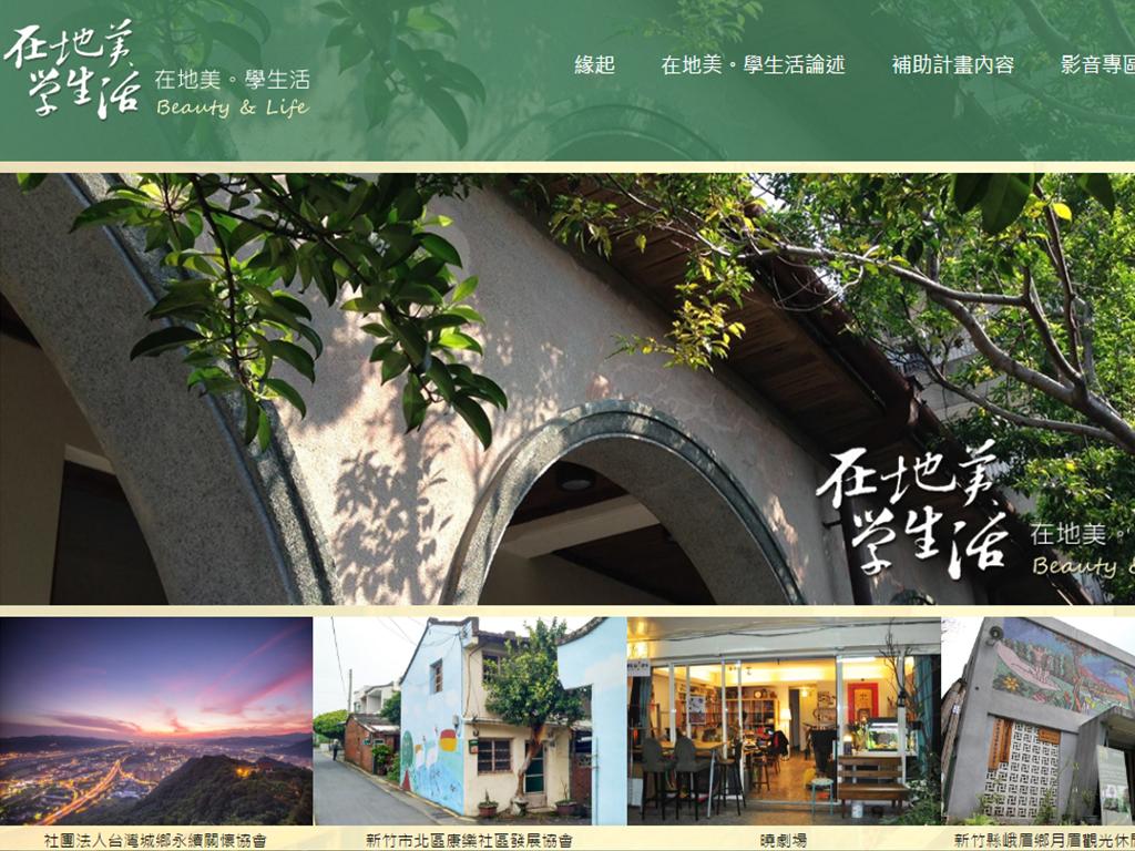 在地美學生活-RWD響應式網站案例-網站設計