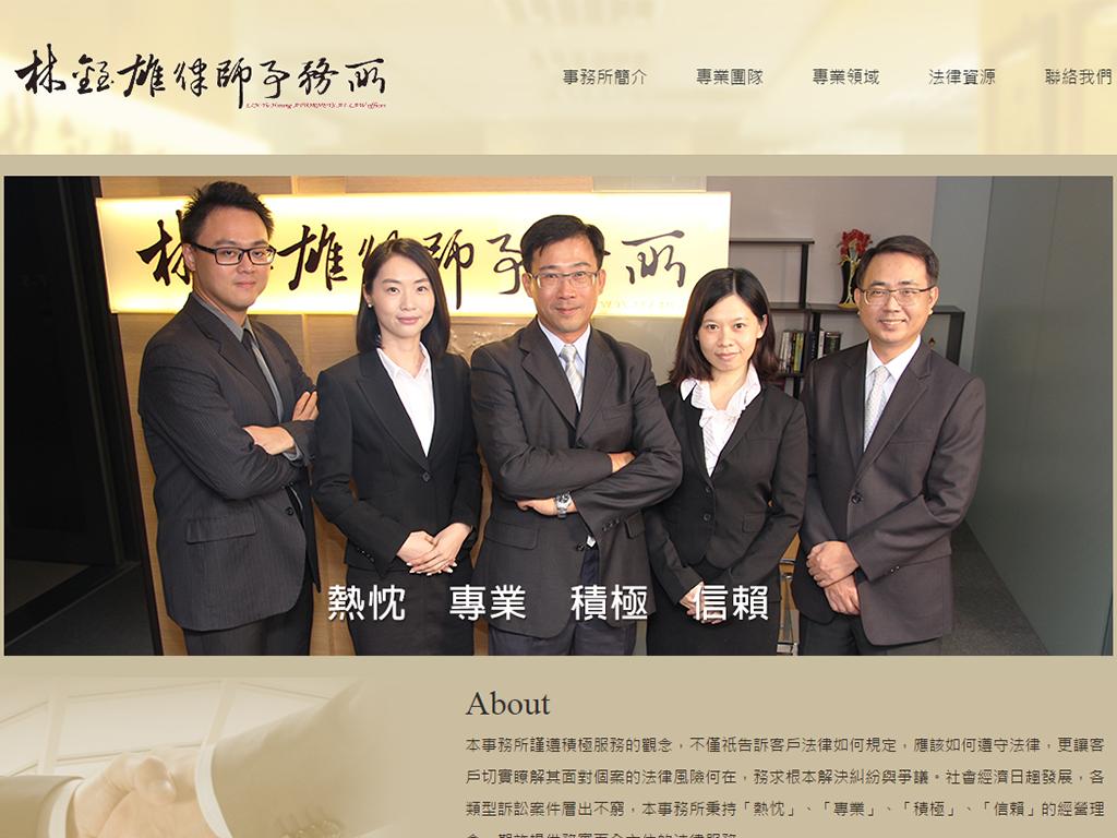 林鈺雄律師事務所-RWD響應式網站案例-網站設計