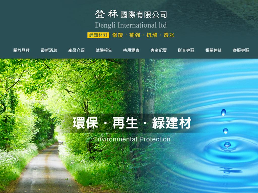 登秝國際-RWD響應式網站案例