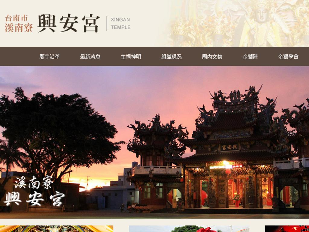 興安宮-RWD響應式網站案例