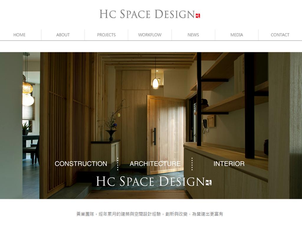 網頁設計作品-黃巢設計室內設計