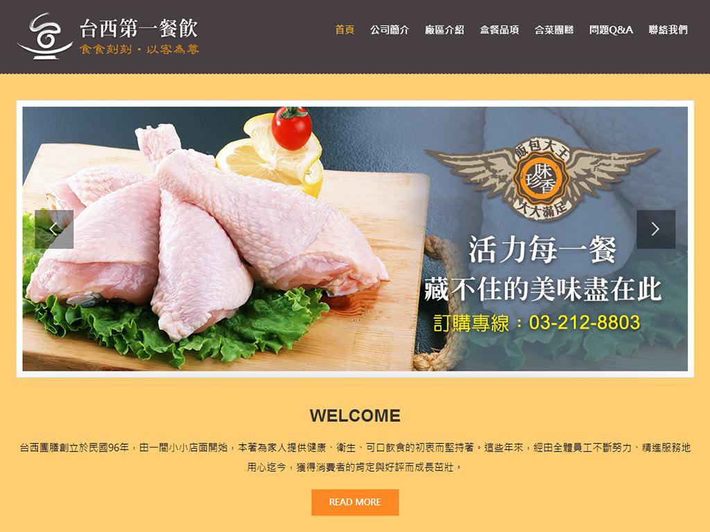 台西第一餐飲有限公司-RWD響應式網站案例