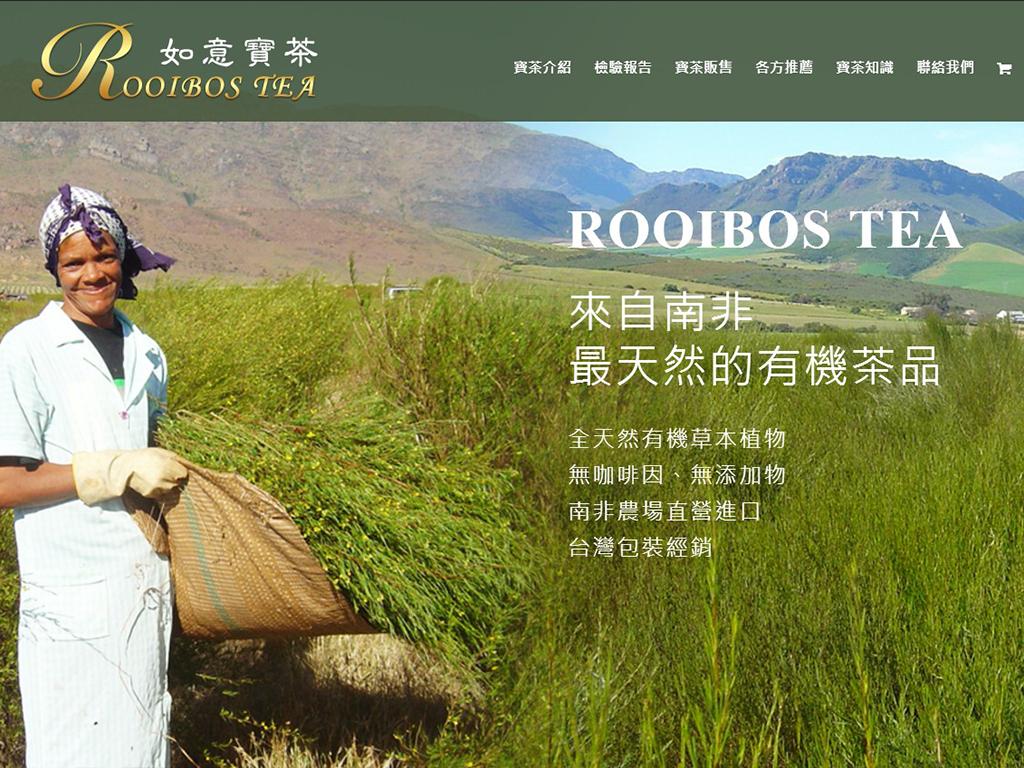 南非如意寶茶-RWD響應式網站案例