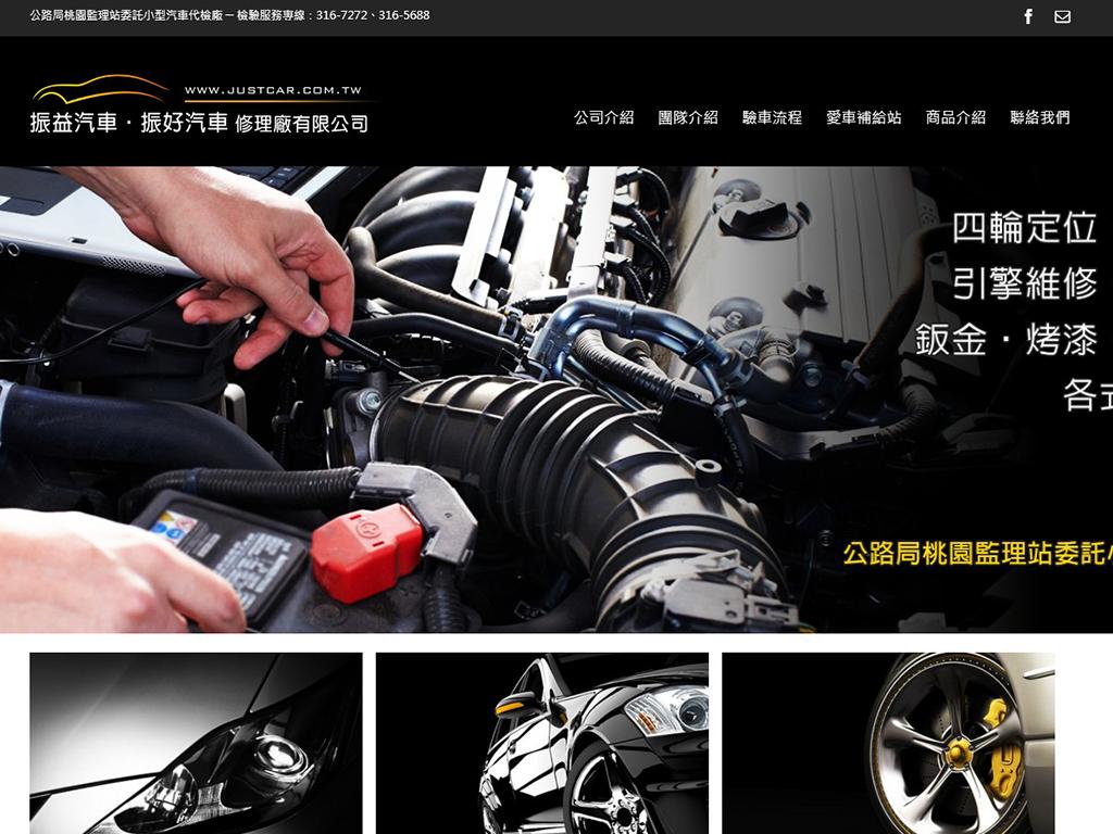 振益、振好汽車修理廠有限公司-RWD響應式網站案例