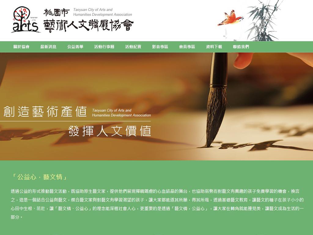 桃園市藝術人文發展協會-RWD響應式網站案例
