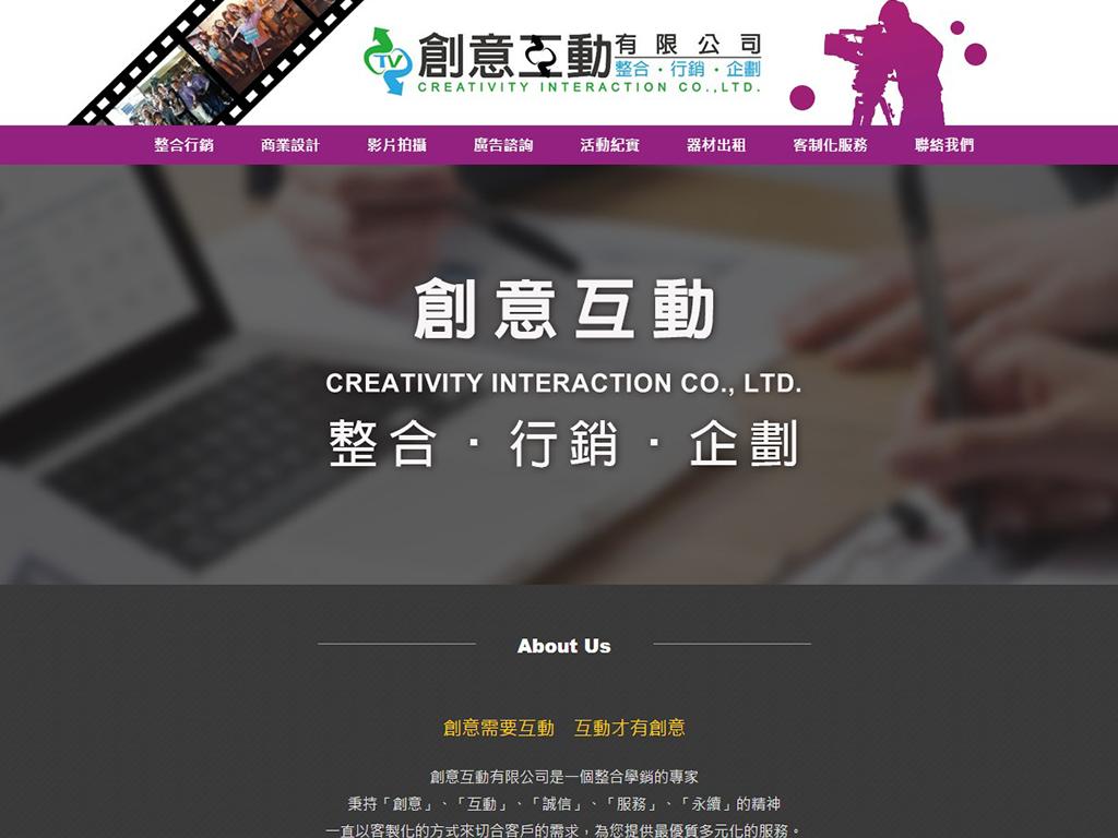 創意互動有限公司-RWD響應式網站案例
