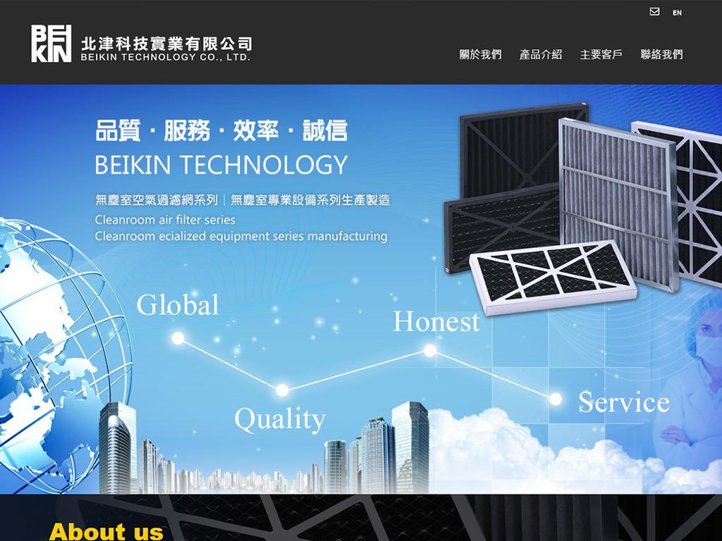 北津科技實業有限公司-RWD響應式網站案例