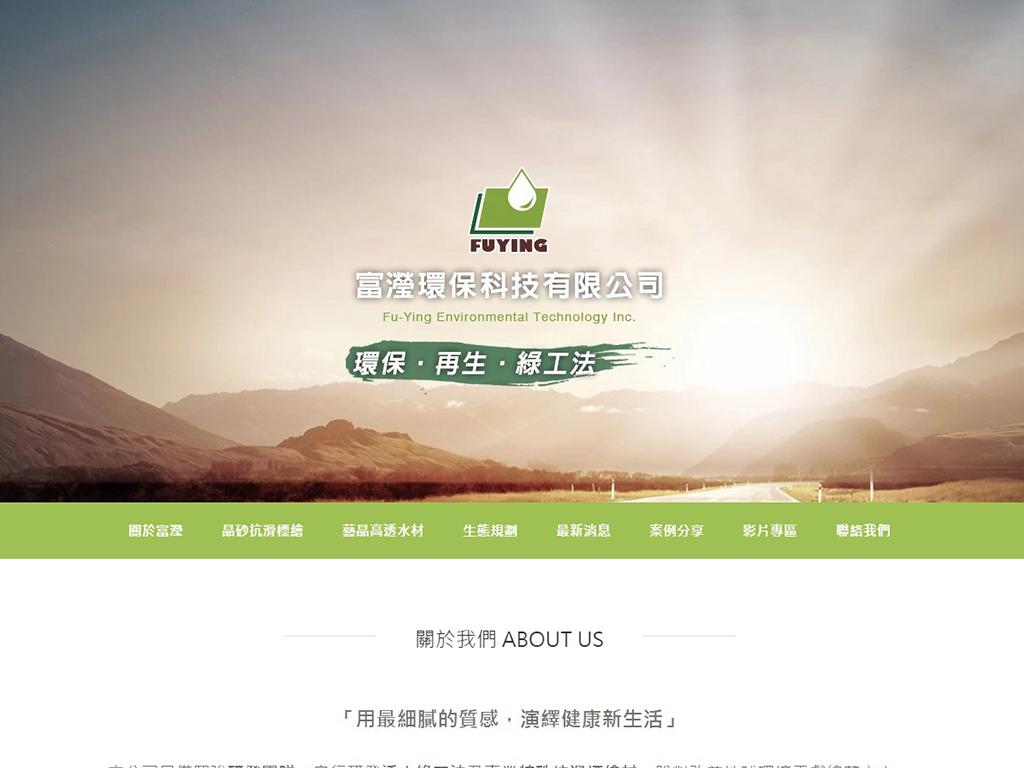 富瀅環保科技有限公司-RWD響應式網站案例