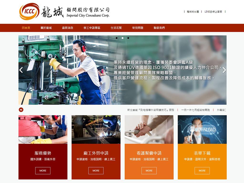 龍城顧問股份有限公司-RWD響應式網站案例