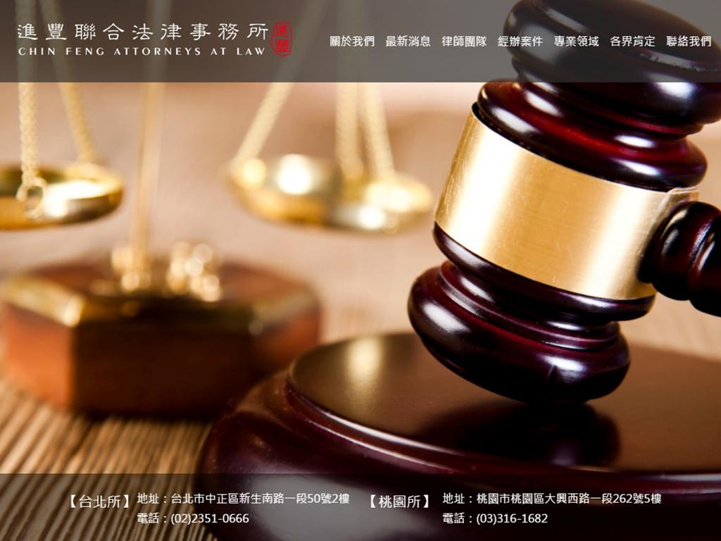 進豐聯合法律事務所-RWD響應式網站案例