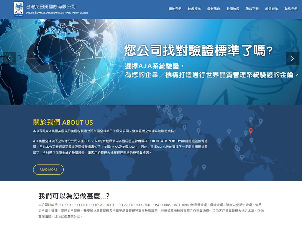 台灣英日美國際有限公司-RWD響應式網站案例