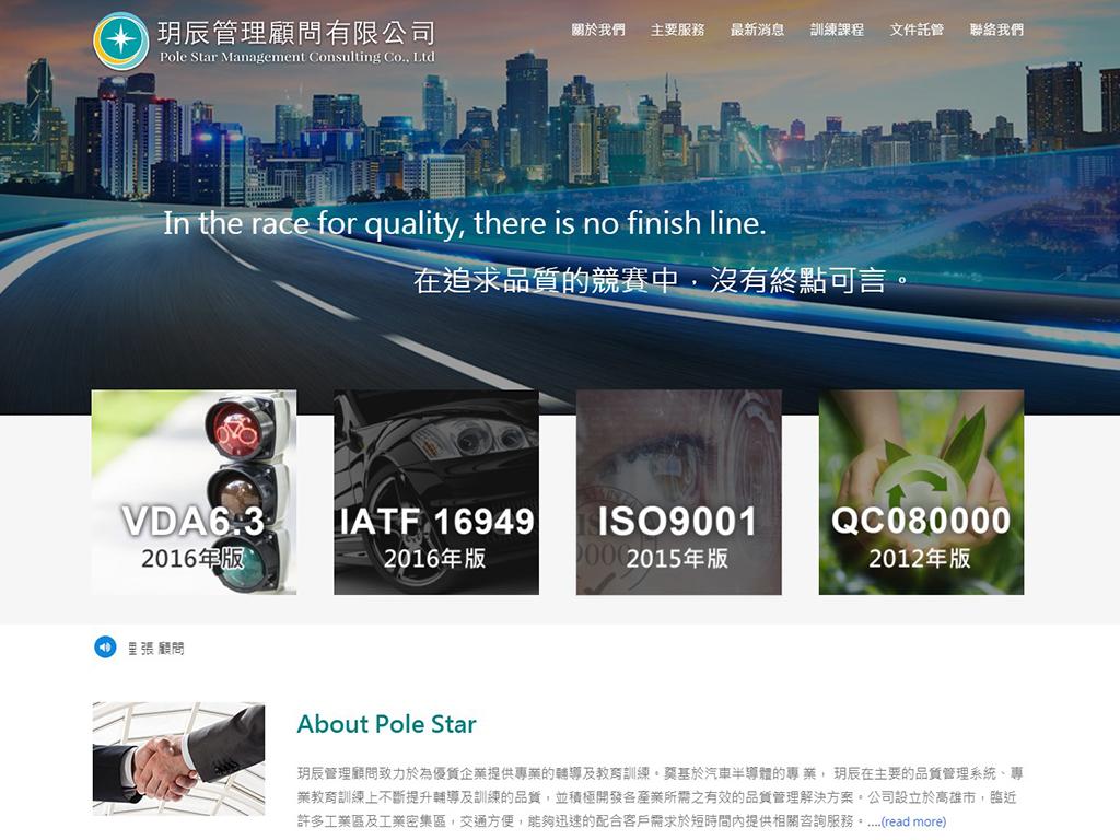玥辰管理顧問有限公司-RWD響應式網站案例-網頁設計