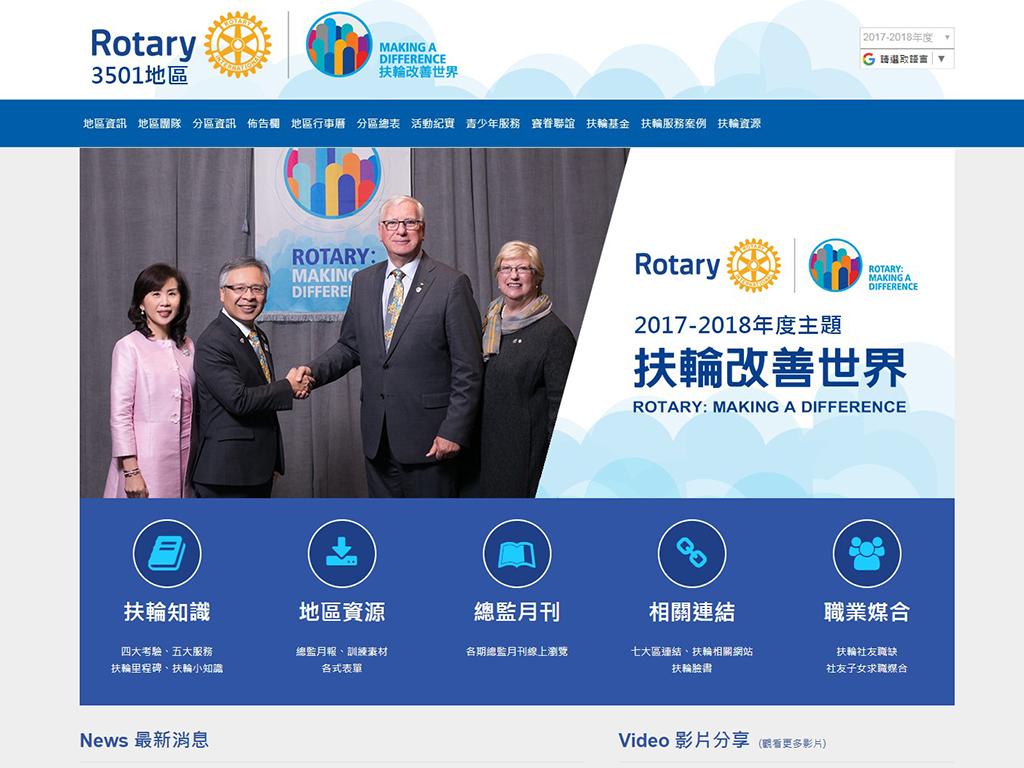 國際扶輪3501地區 2017-2018年度官網 - 社團網站-網頁設計