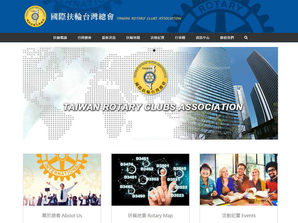 國際扶輪台灣總會 - 社團網站-網頁設計