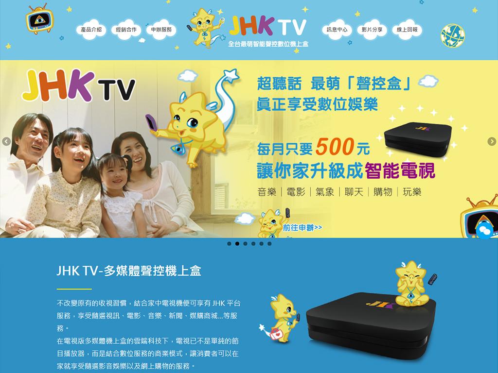 JHK星寶-數位機上盒