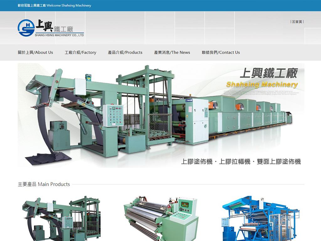 上興鐵工廠-RWD響應式網站案例