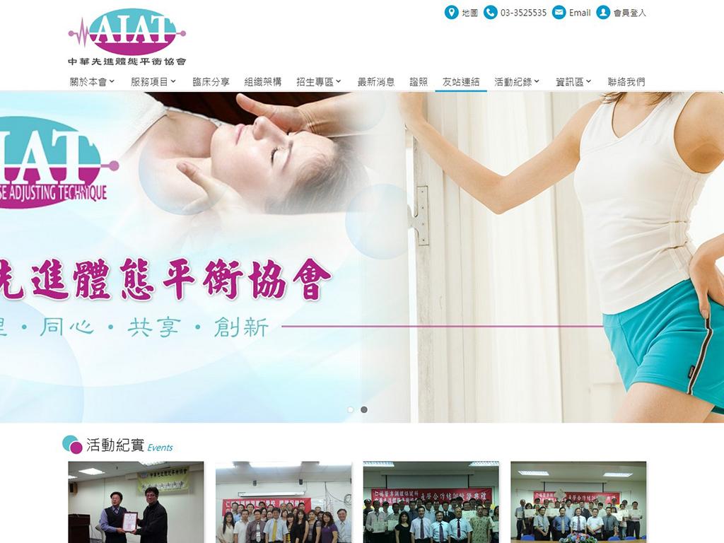 中華先進體態平衡協會-RWD響應式網站案例
