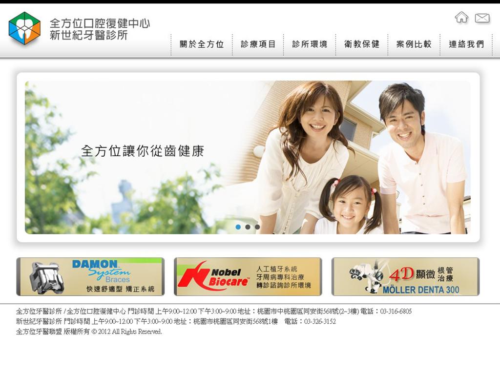 全方位牙醫診所-客製化網站