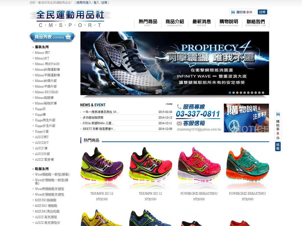 全民運動用品社-客製化網站