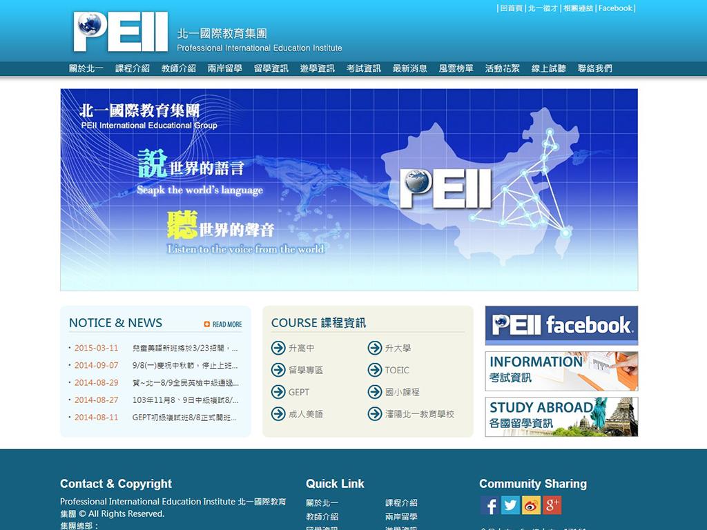 北一國際教育集團-客製化網站-網頁設計