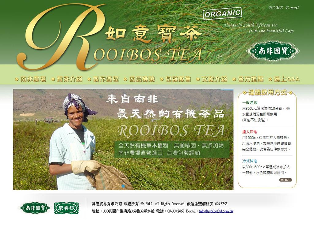 南非國寶茶-客製化網站