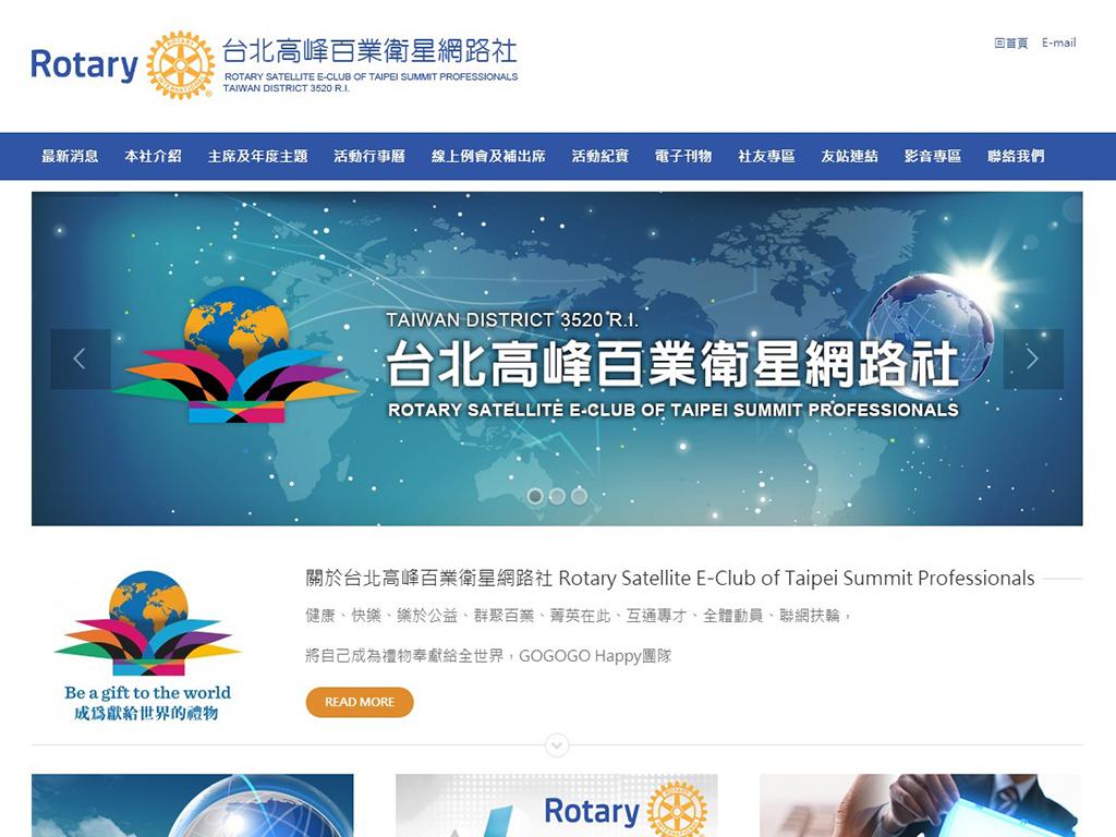 台北高峰百業衛星網路社 - 社團網站