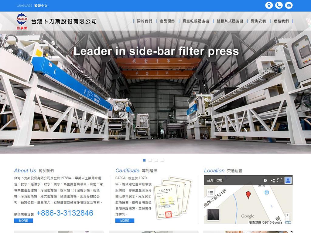 台灣卜力斯股份有限公司-RWD響應式網站案例