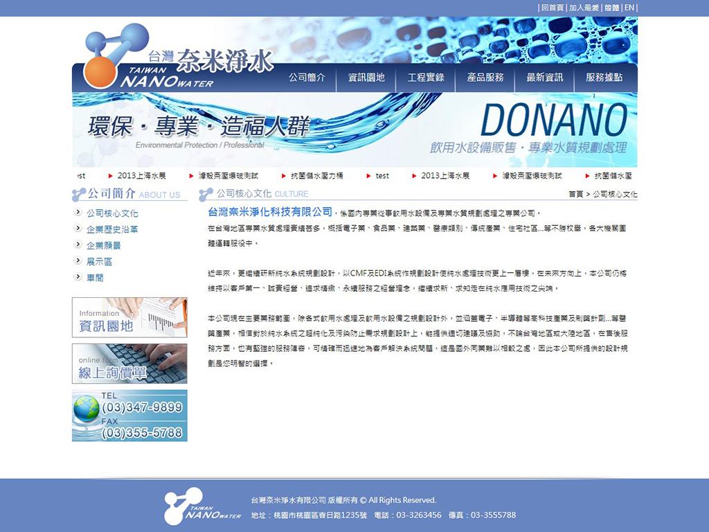 台灣奈米淨水有限公司-客製化網站