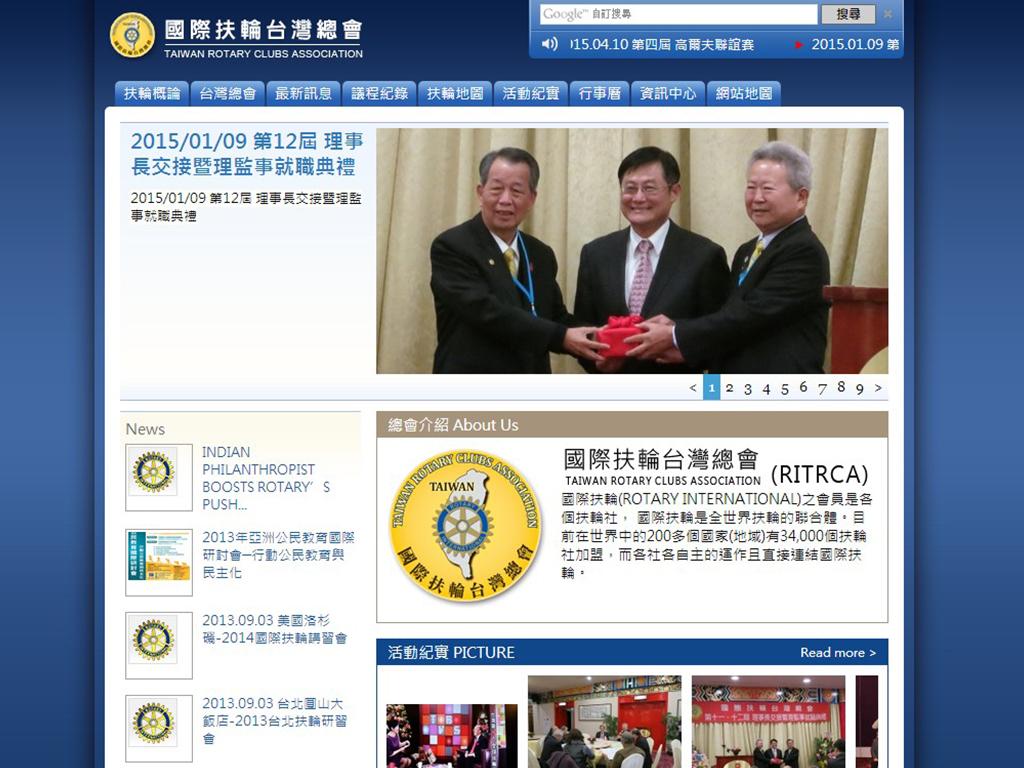 國際扶輪台灣總會 - 社團網站