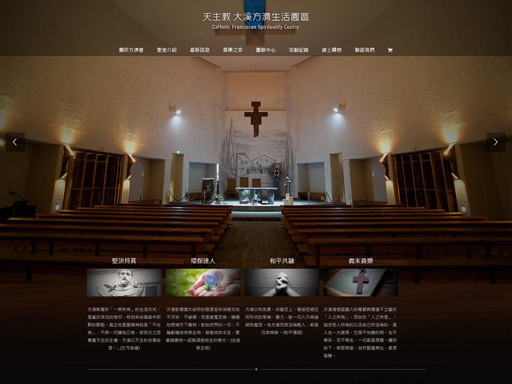 天主教 大溪方濟生活園區-RWD響應式網站案例