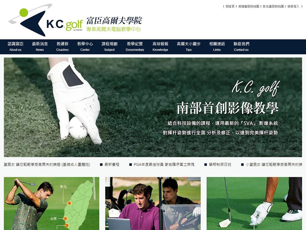 富臣高爾夫學院-RWD響應式網站案例