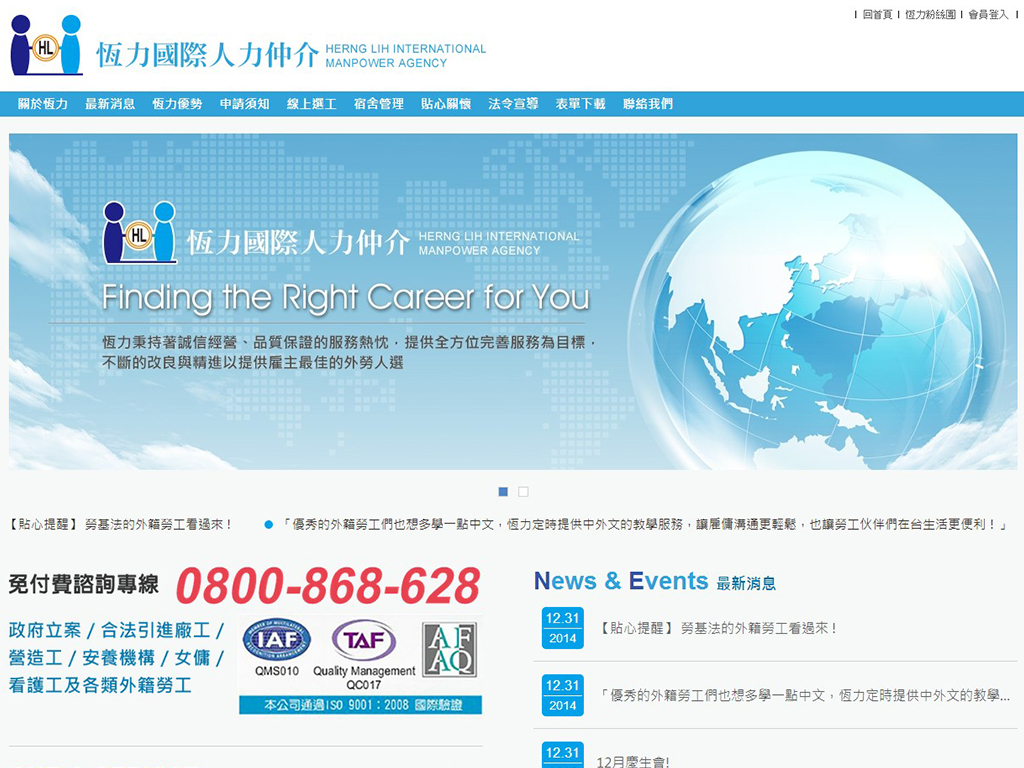 恆力國際人力仲介-RWD響應式網站案例