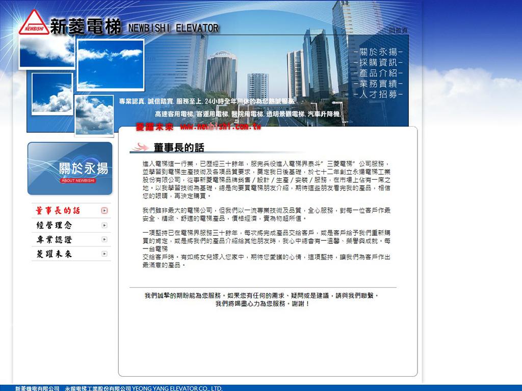 永揚電梯-客製化網站