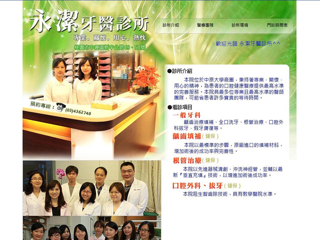 永潔牙醫診所-客製化網站