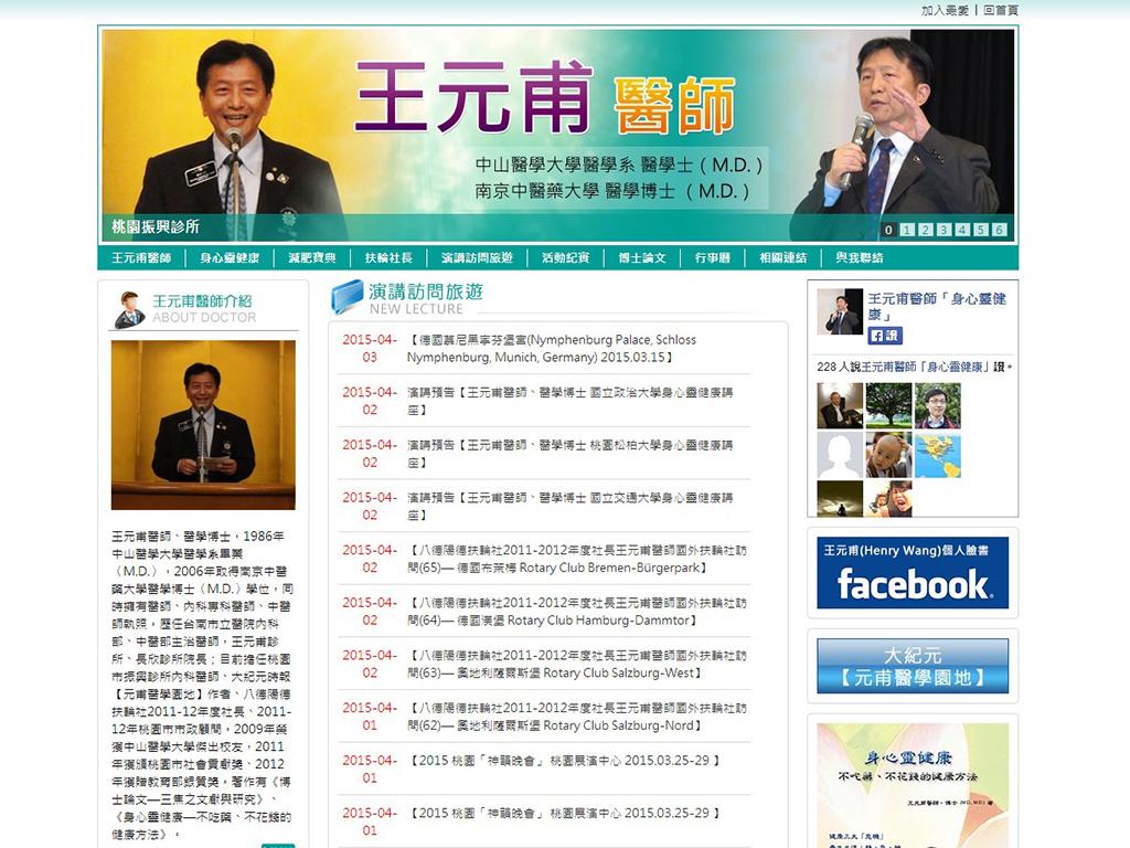 王元甫醫師 - 社團網站