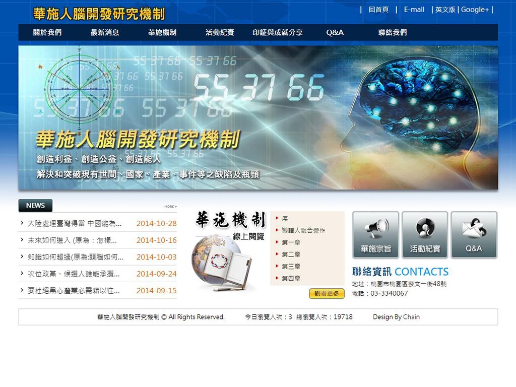 華施人腦開發研究機制-RWD響應式網站案例
