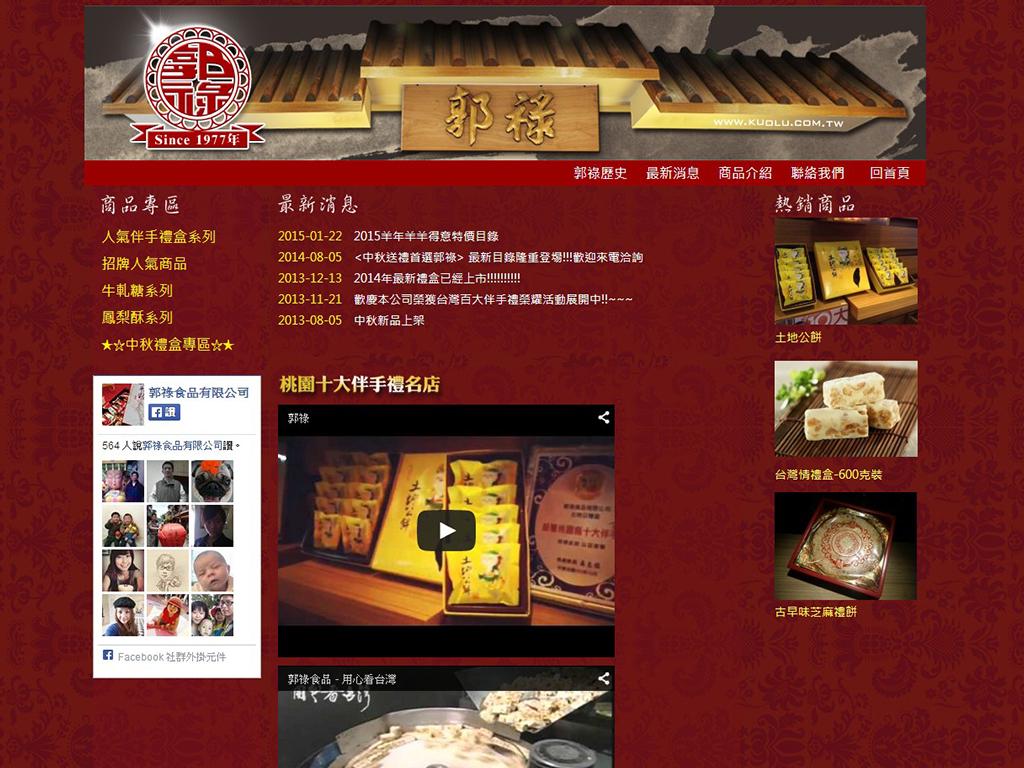 郭祿食品有限公司-客製化網站