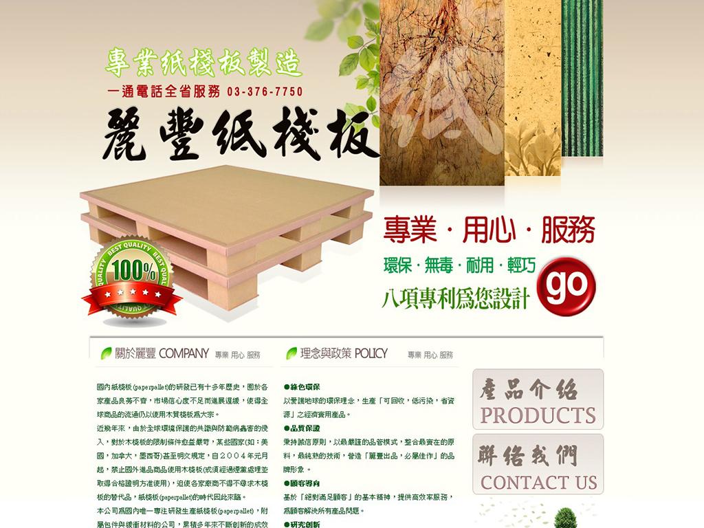 麗豐紙棧板-客製化網站