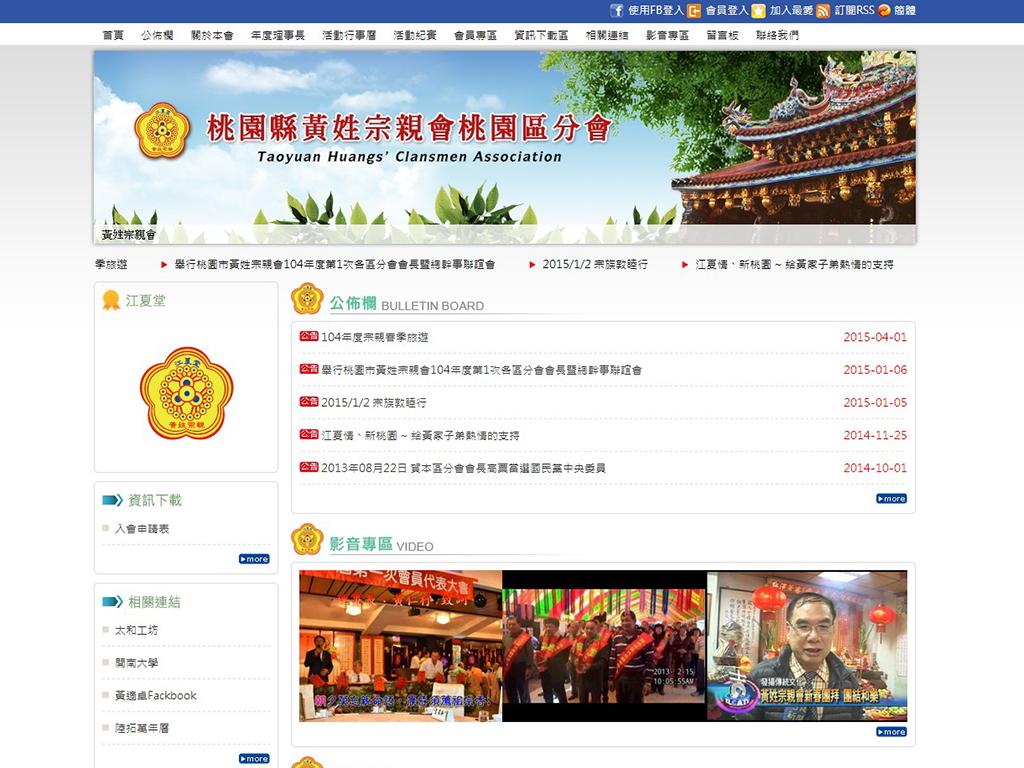 黃姓宗親會 -社團網站