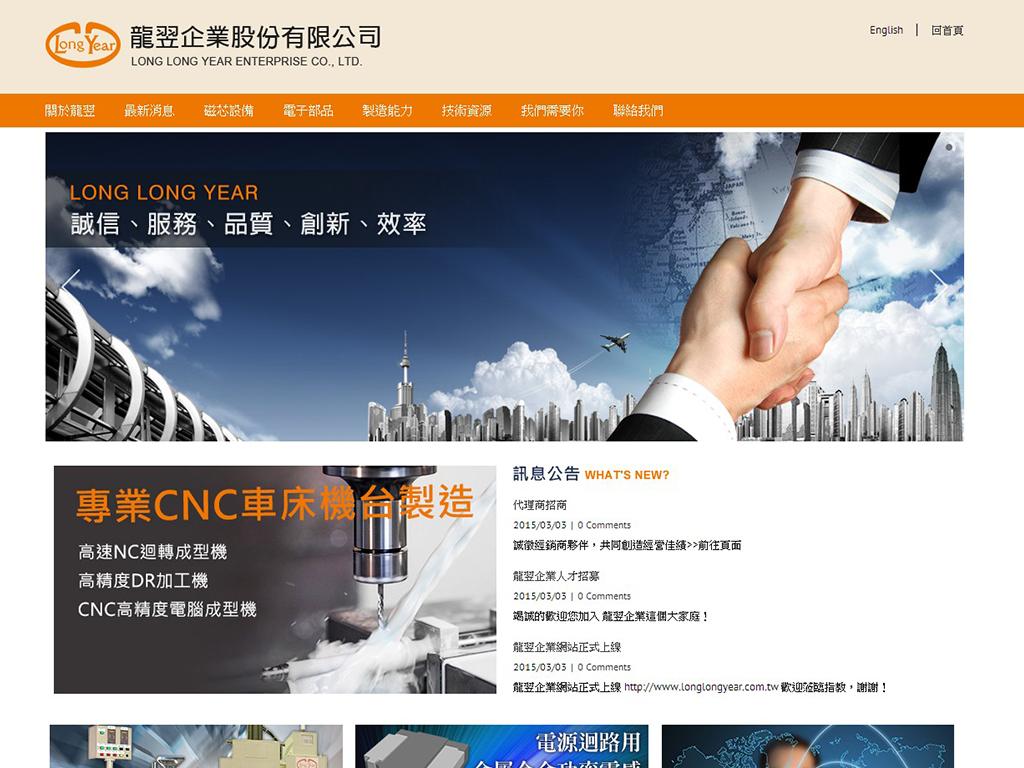 龍翌企業股份有限公司-RWD響應式網站案例