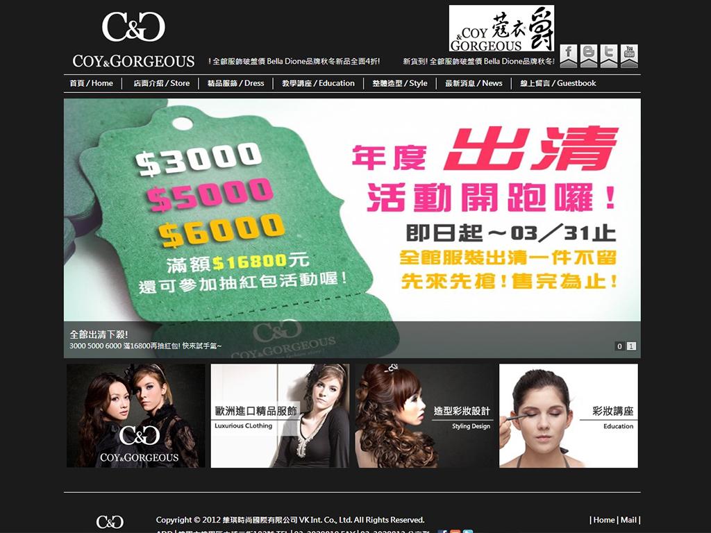 C&G-客製化網站