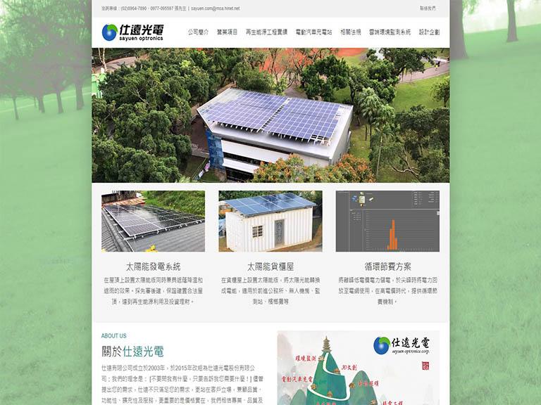 網頁設計作品 - 仕遠光電股份有限公司