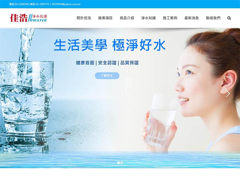 網頁設計作品 - 佳浩淨水設備