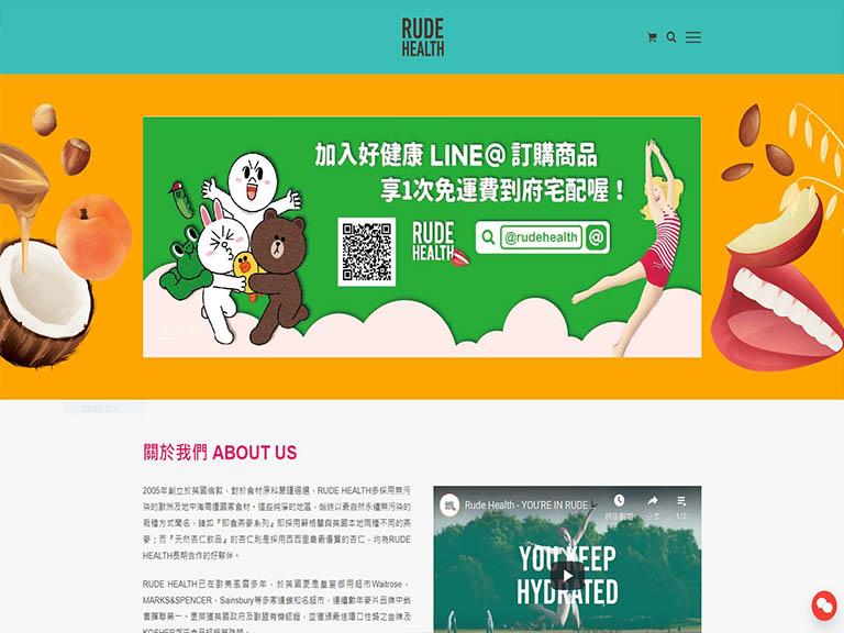 網頁設計作品 - 倫敦國際有限公司