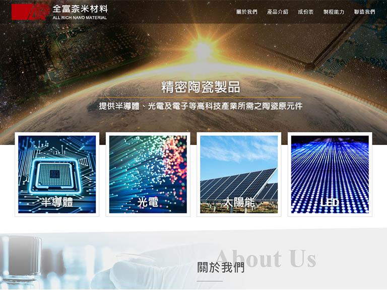 網頁設計作品 - 全富奈米材料股份有限公司