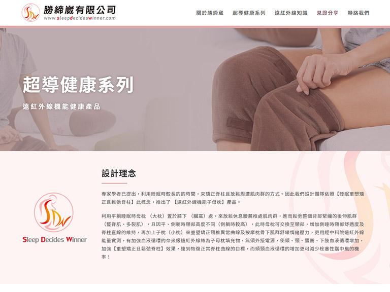 網頁設計作品 - 勝締崴有限公司