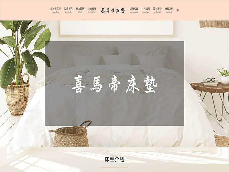 網頁設計作品 - 喜馬帝床墊
